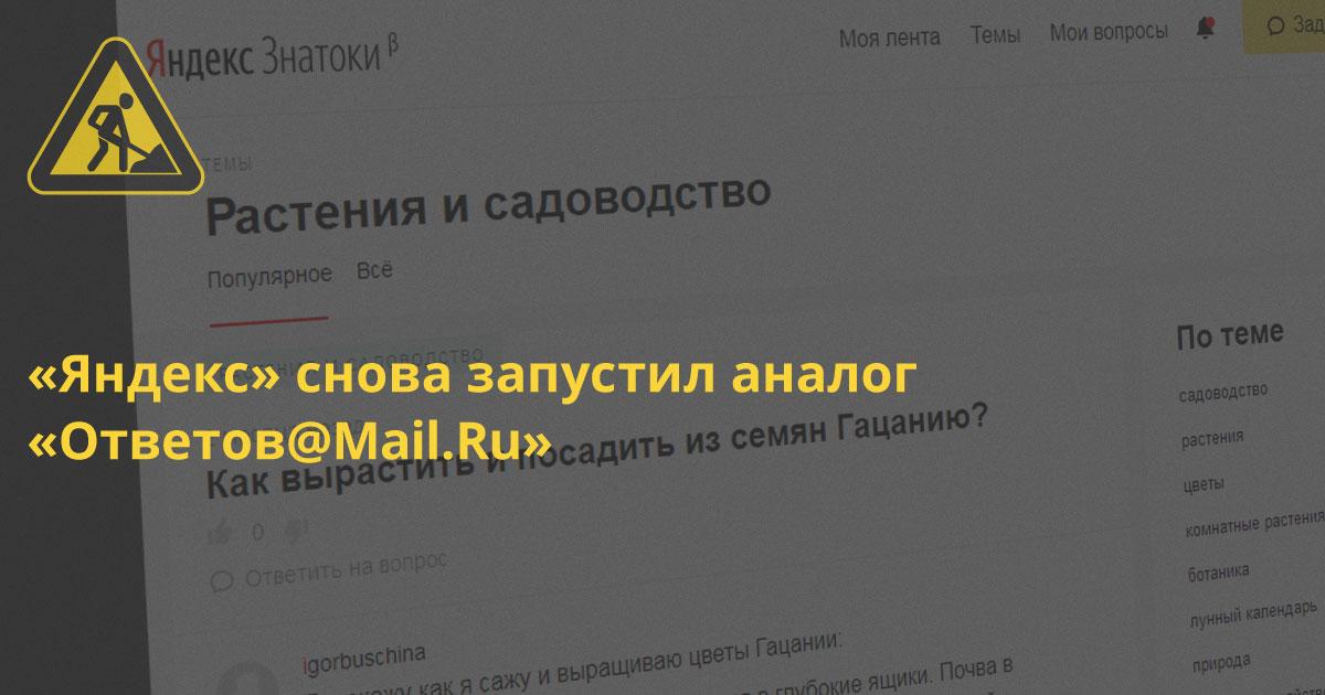 «Яндекс» снова запустил аналог «Ответов@Mail.Ru»
