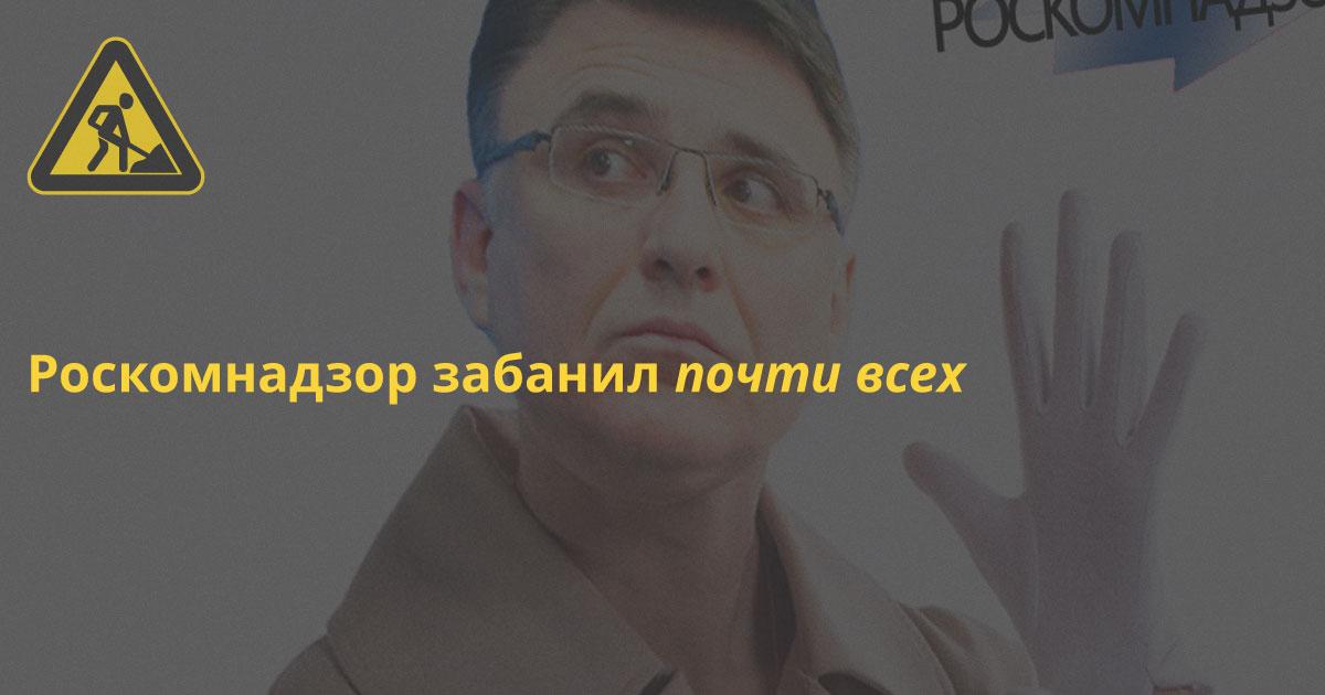 РКН забанил адреса: Вконтакте, Одноклассников, Twitter, Facebook, Яндекса (+ и разбанил)