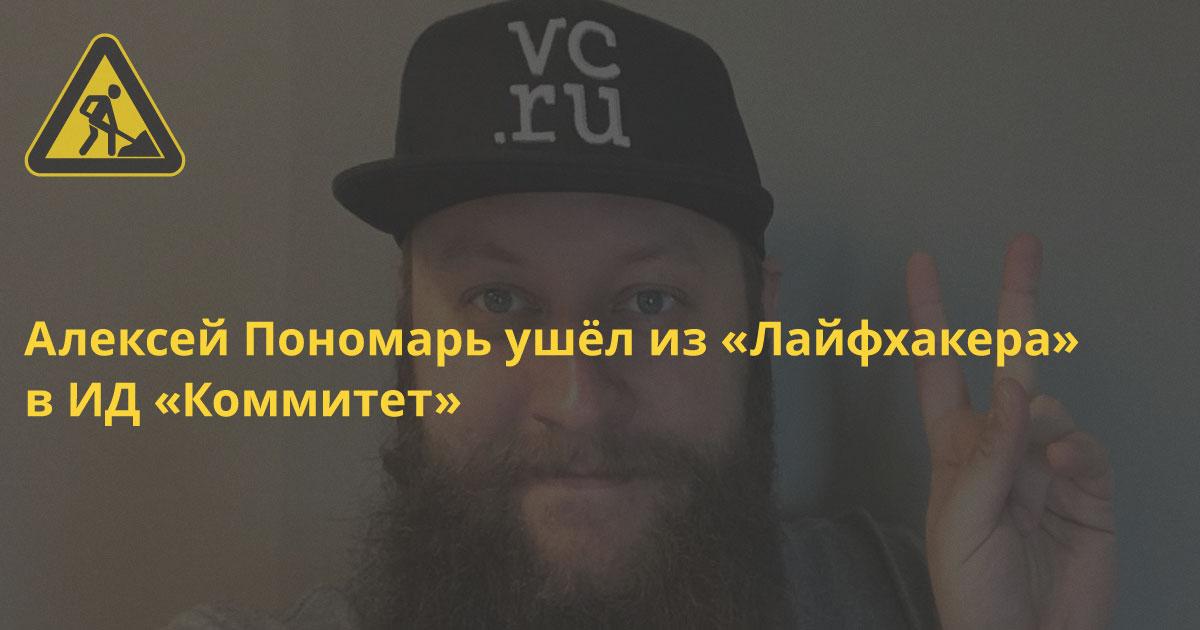 Издатель «Лайфхакера» отметил 1 апреля и провёл Roem.ru