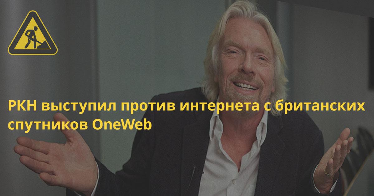 Роскомнадзор обломал Брэнсона — частот под спутниковый интернет OneWeb над РФ нет