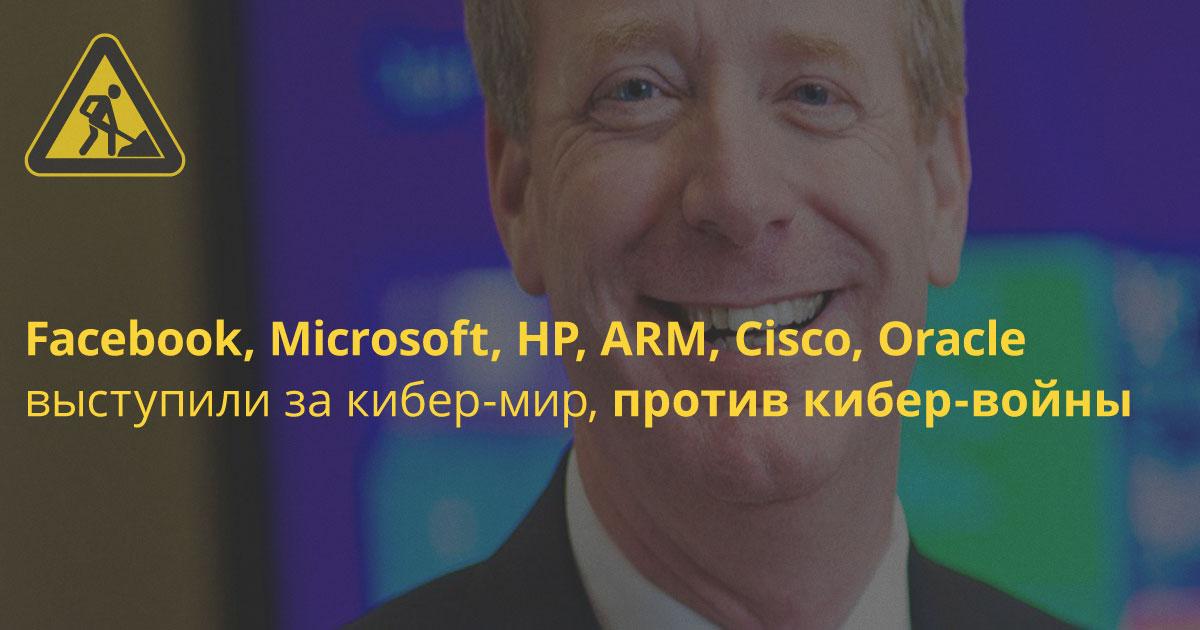 Microsoft, Facebook и другие IT-гиганты США отказались нападать на иностранные правительства
