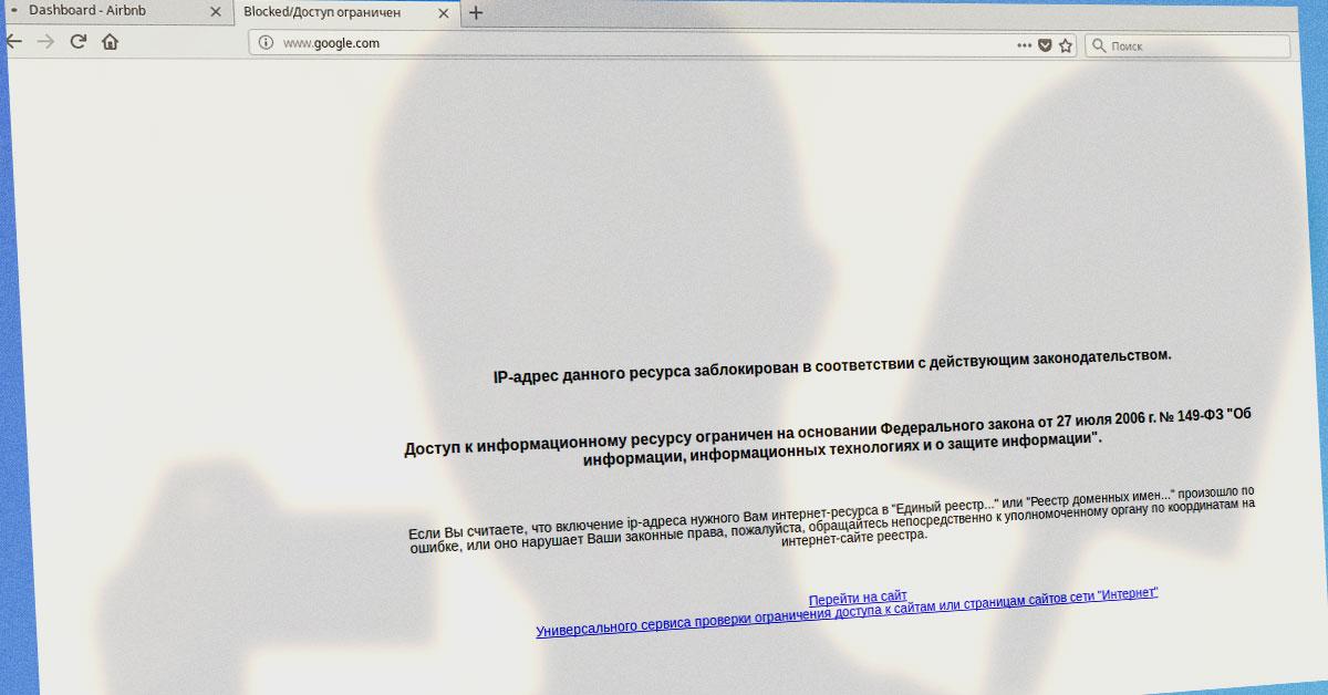 Роскомнадзор и Генпрокуратура заблокировали Google 21-22 апреля 2018 года, по резиновой записи в реестре о VPN
