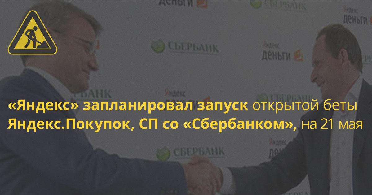 От Яндекс.Маркета отпочковались «Покупки»