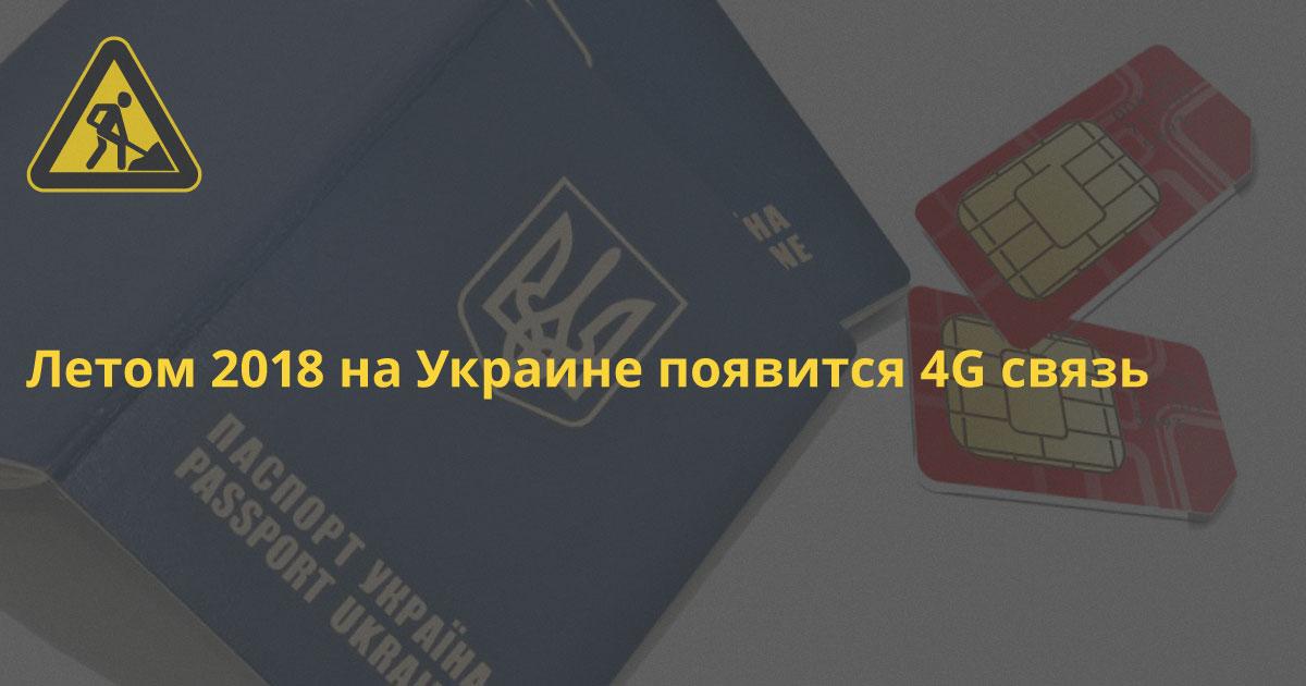 На Украине в 2018-м году появится 4G