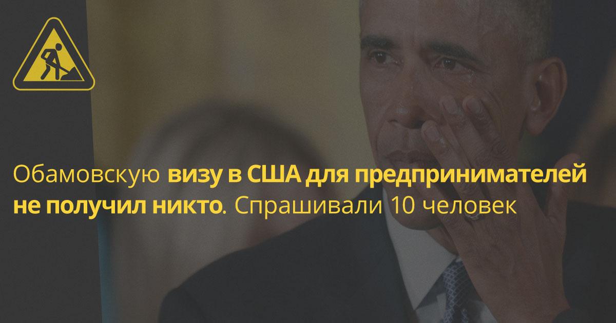 За «предпринимательской визой» в США, придуманной Обамой, обратилось всего 10 человек