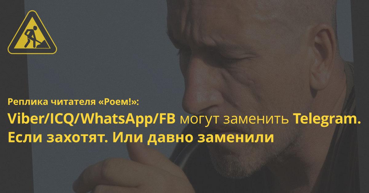 7 критических замечаний к анализу различий между Viber/ICQ/WhatsApp/FB и Telegram Юрия Синодова