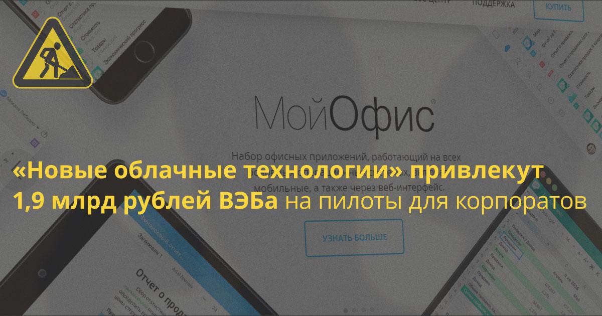Внешэкономбанк дал 1,9 миллиарда рублей на «Мой офис»