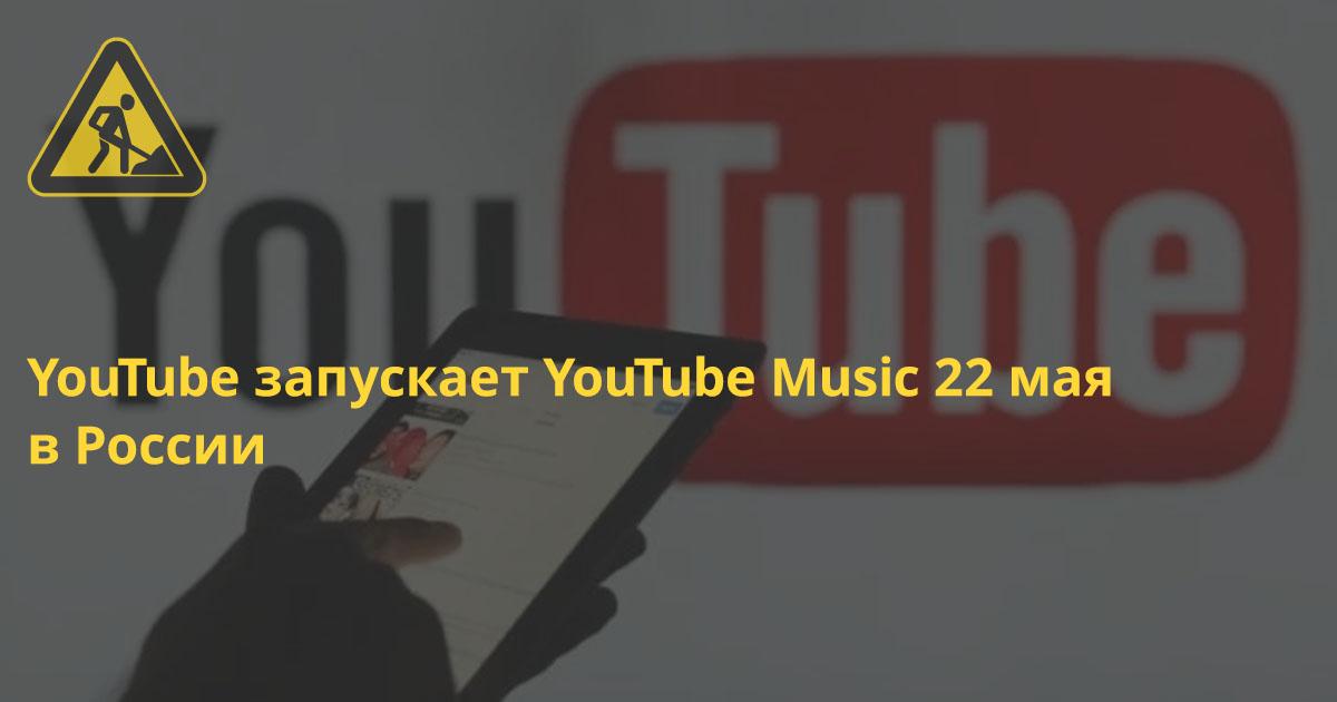 YouTube запускает стриминговый музыкальный сервис YouTube Music в России