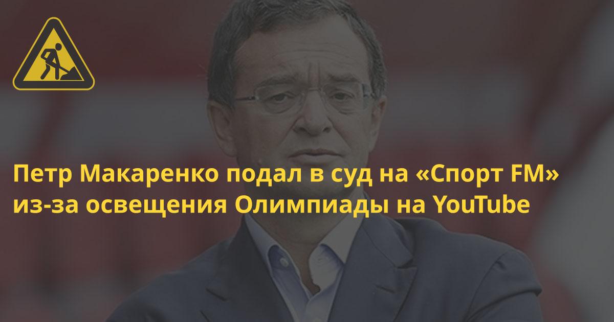 «Телеспорт» подал иск на 33,1 млн рублей к «Спорт FM» за освещение на YouTube Олимпиады в Пхенчхане