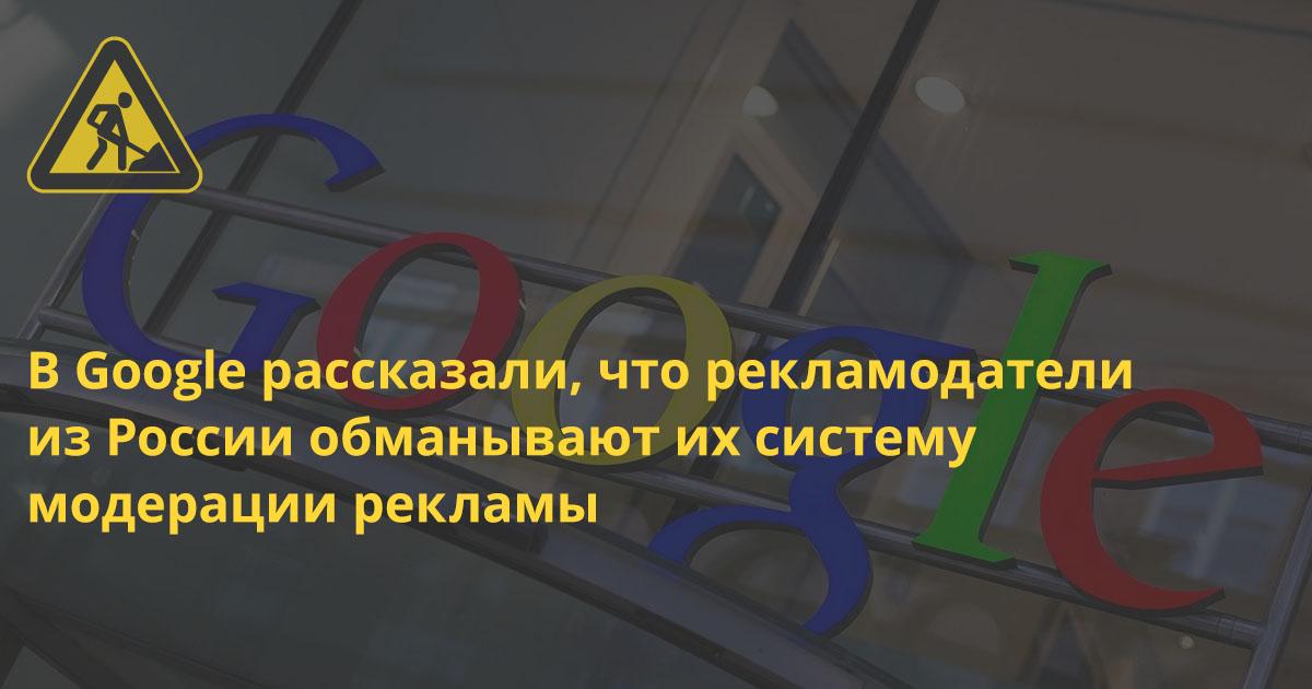 PR Google продал СМИ «баян» о том, что рекламодатели обманывают модерацию. Медиа традиционно ретранслировали PR