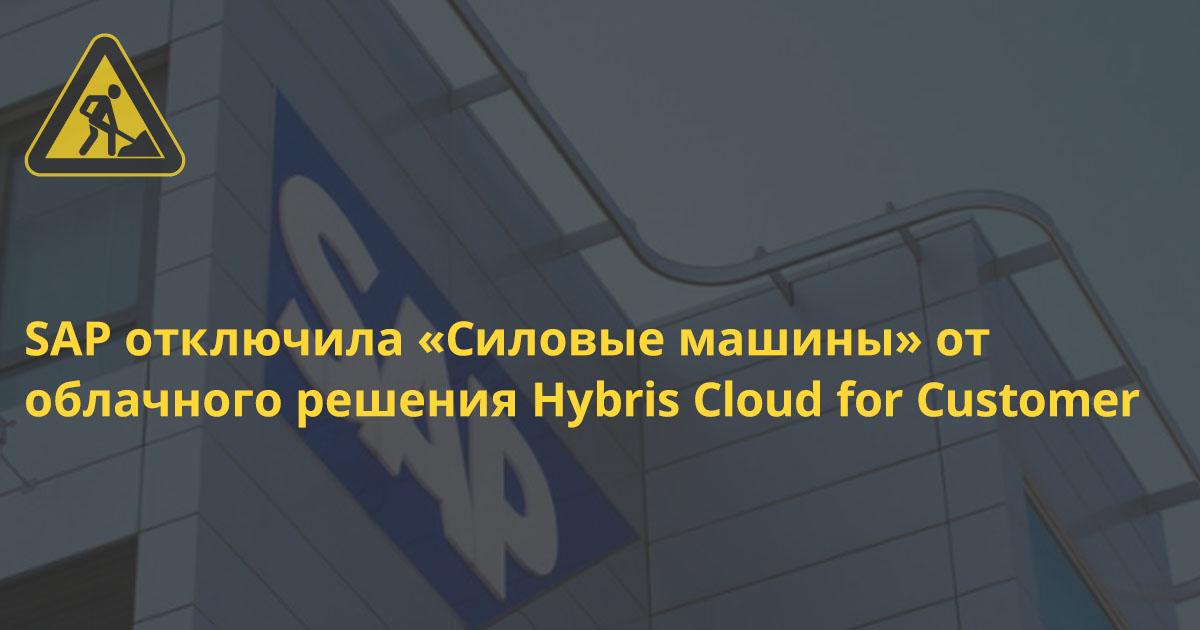 SAP отключила «Силовые машины» от облачного решения Hybris Cloud for Customer