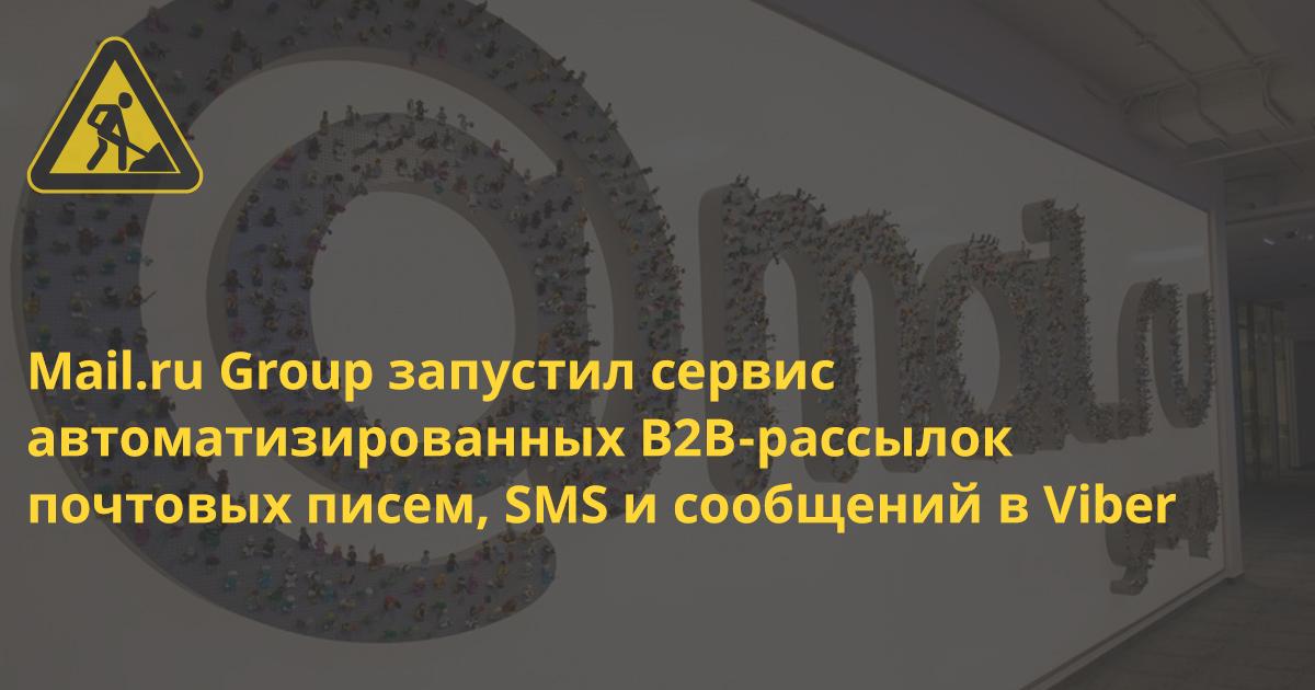 Mail.ru Group запустил сервис платных B2B-рассылок SMS и сообщений в Viber