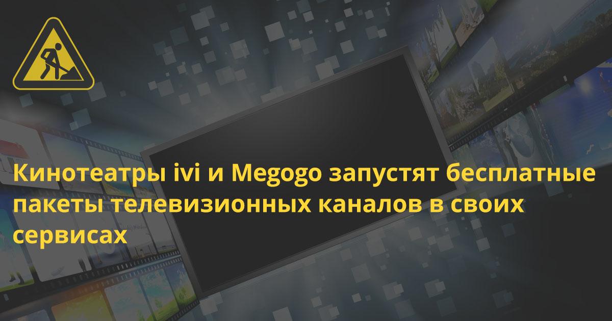 Онлайн-кинотеатры ivi и Megogo превратили интернет в телевизор