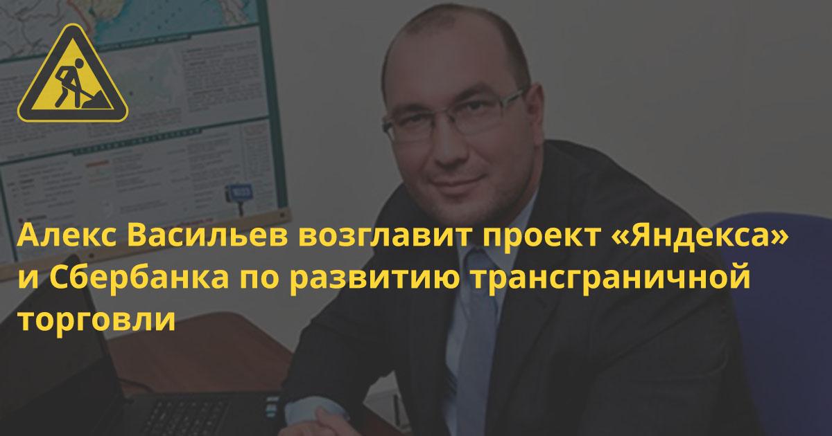 Директор по развитию бизнеса логистической дочки Alibaba Group Алекс Васильев подготовит к запуску магазин «Яндекса» и Сбербанка