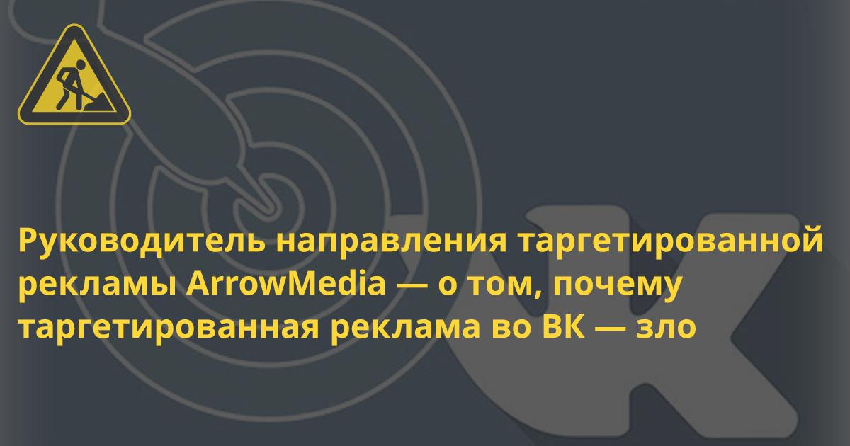 Почему «ВКонтакте» бесит таргетологов