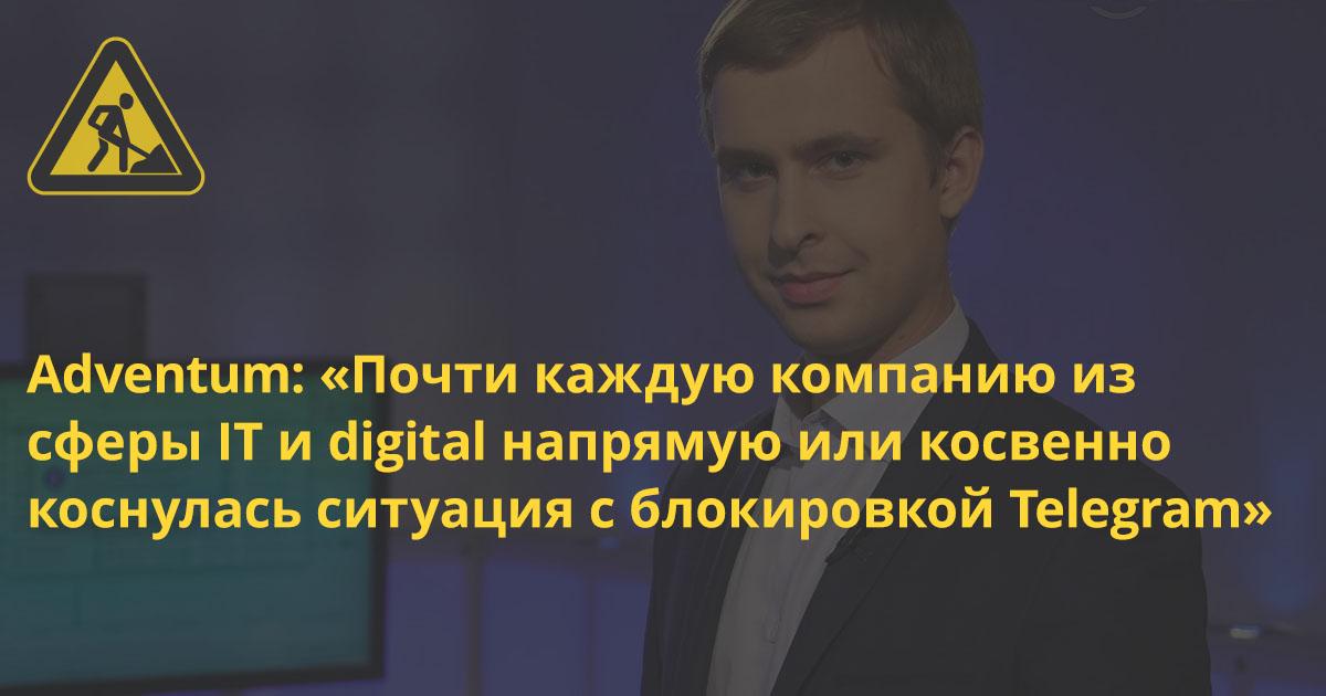 Adventum: Как мы спасли рекламные кампании от Роскомнадзора
