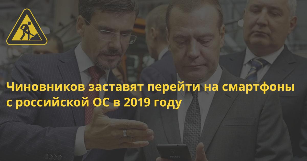 «Ростелеком» попросил правительство купить чиновникам смартфоны на своей ОС Sailfish