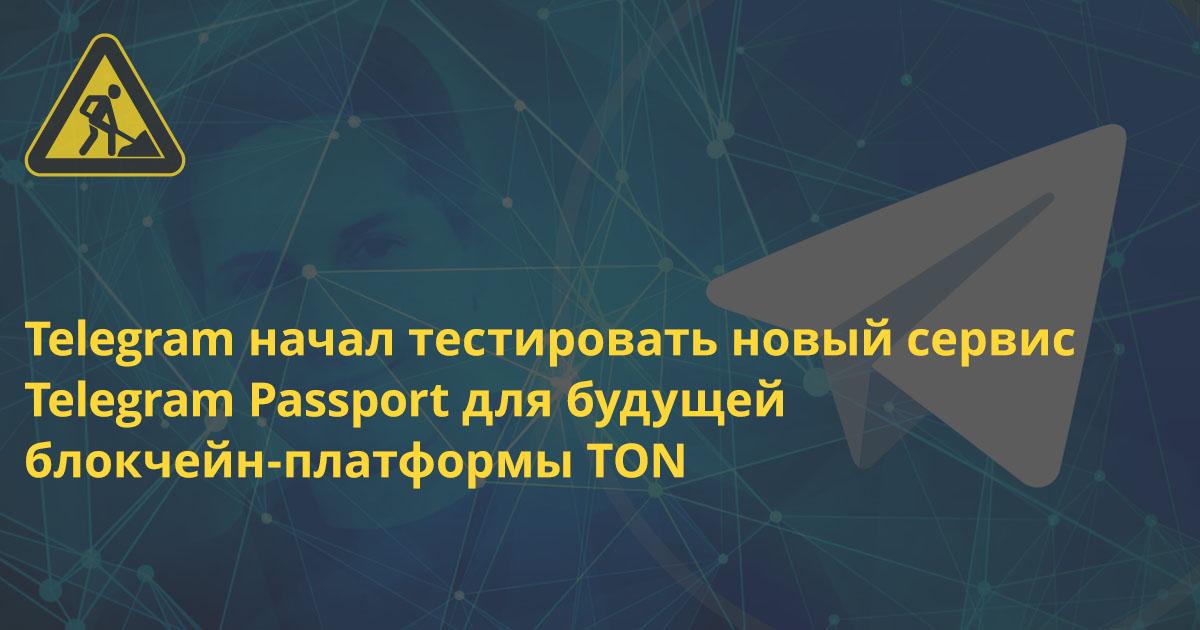 Telegram начал тестировать в закрытом режиме сервис для хранения персональных данных