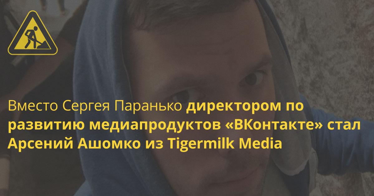 Директором по развитию медиапродуктов «ВКонтакте» стал Арсений Ашомко