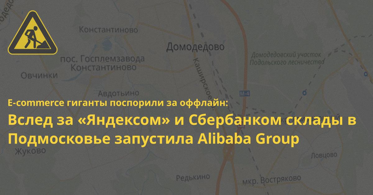 Перед работой для Яндекс.Маркета Васильев запустил в Домодедово такой же логистический хаб, но для Alibaba