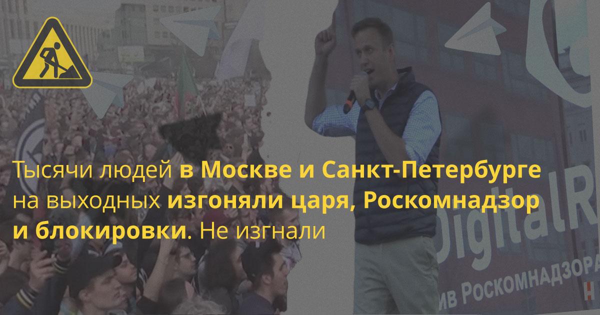 Telegram пришло поддержать 12 тысяч человек и Навальный