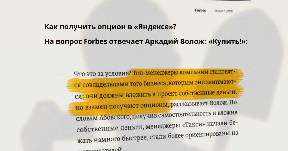 Forbes о продаже опционов яндексойдам за живые деньги и мотивации за выслугу 6,5 лет