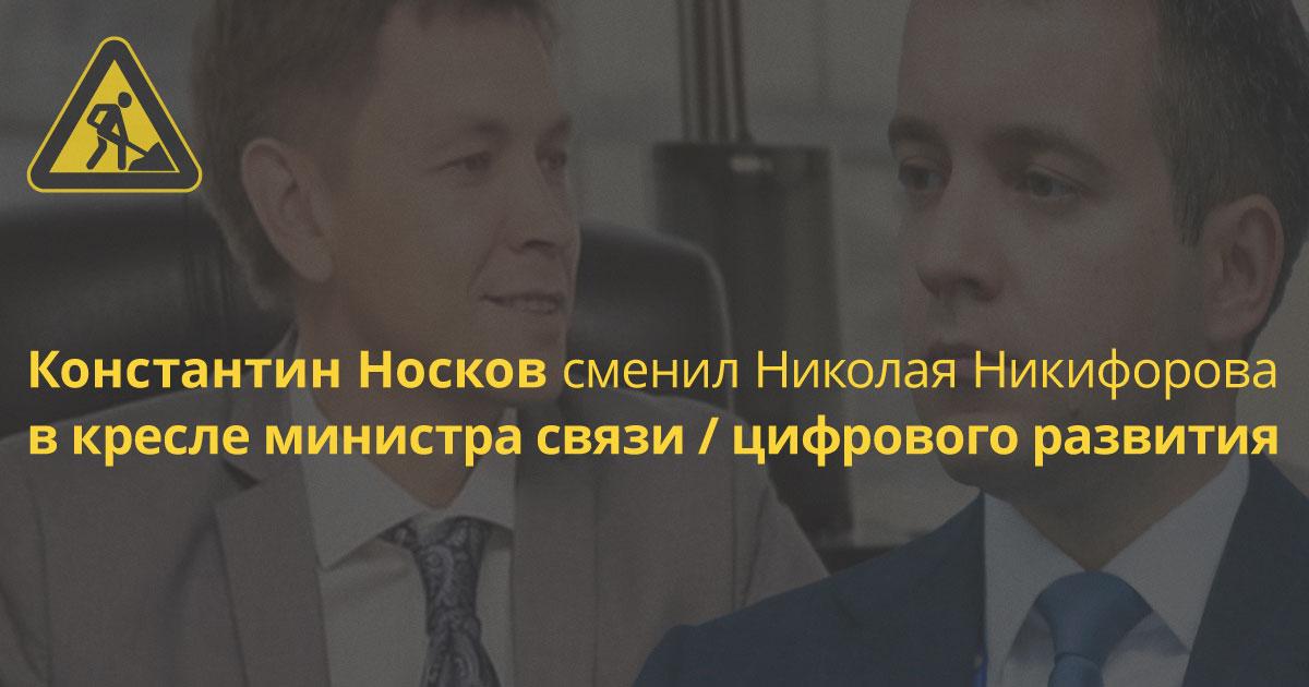 Константин Носков сменил Николая Никифорова в кресле министра связи / цифрового развития