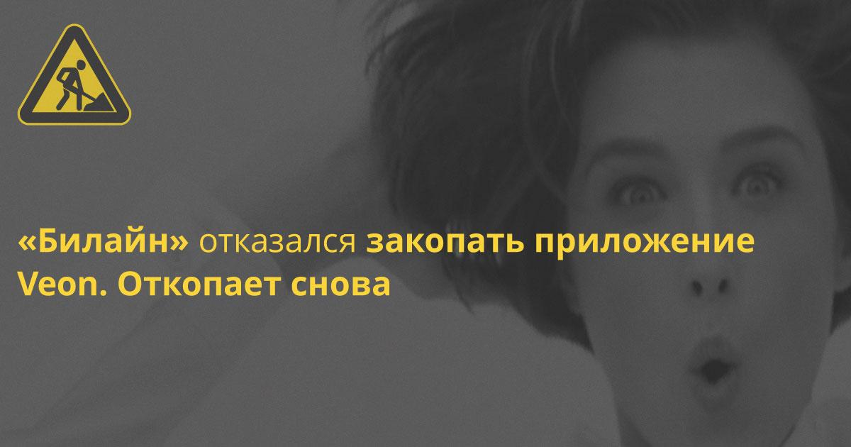 Лацанич пообещал, что «Билайн» спалит дополнительные деньги на перезапуск Veon в России