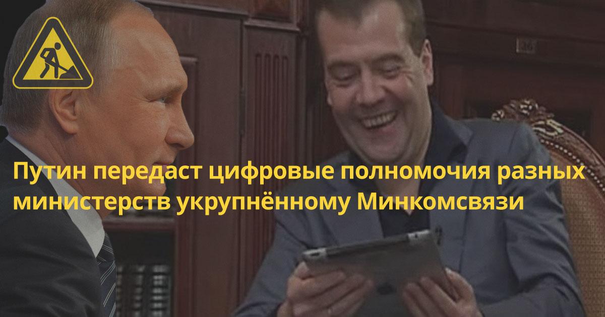 Медведев попросил Путина передать в Минкомсвязи цифровые полномочия других министерств РФ