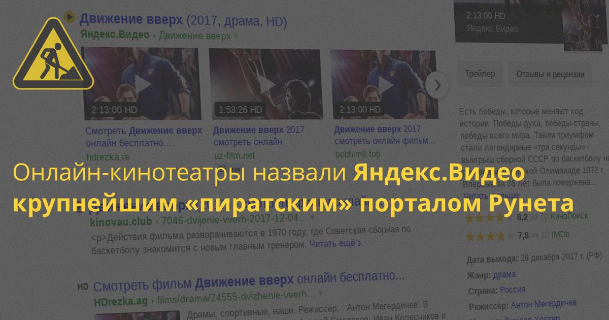 Открытка: «Яндекс» запретил КиноПоиску воевать с «пиратами»?