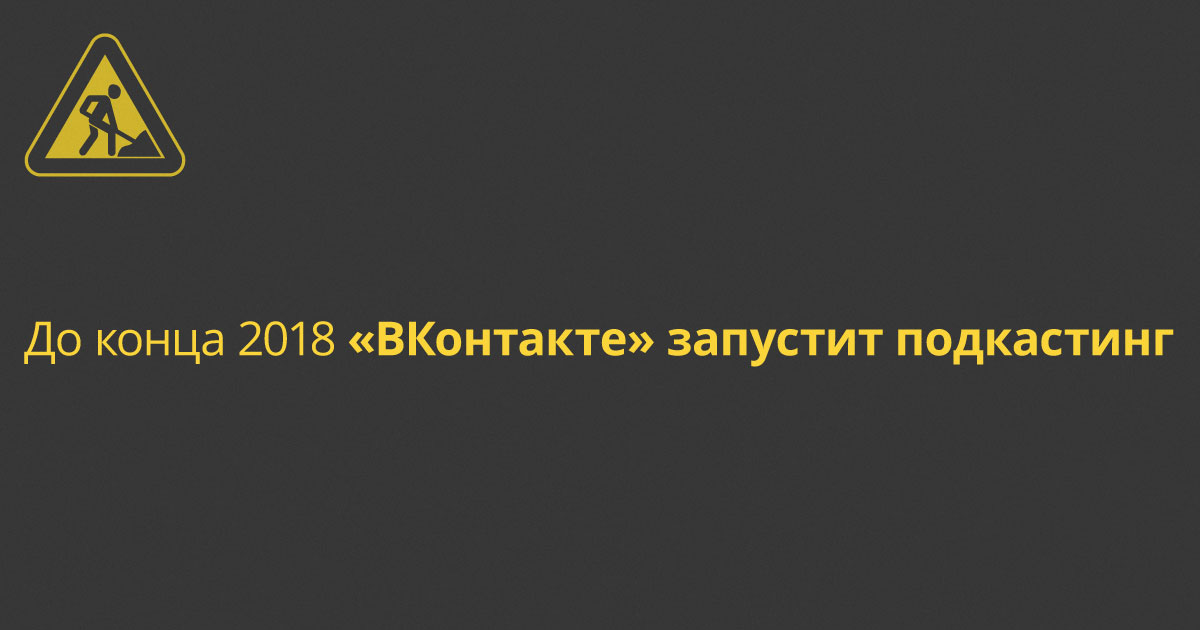 «ВКонтакте» пообещали запустить платформу для подкастинга