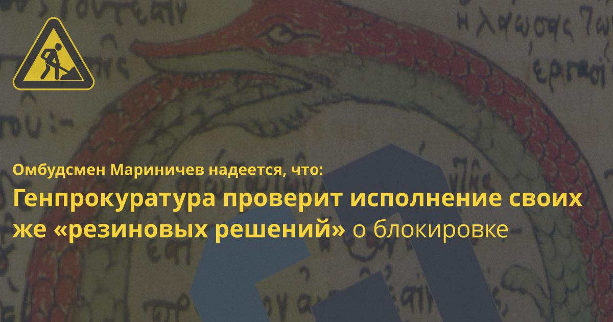 Омбудсмен Мариничев попросил Генпрокуратуру проверить блокировки по «резиновым решениям» Генпрокуратуры