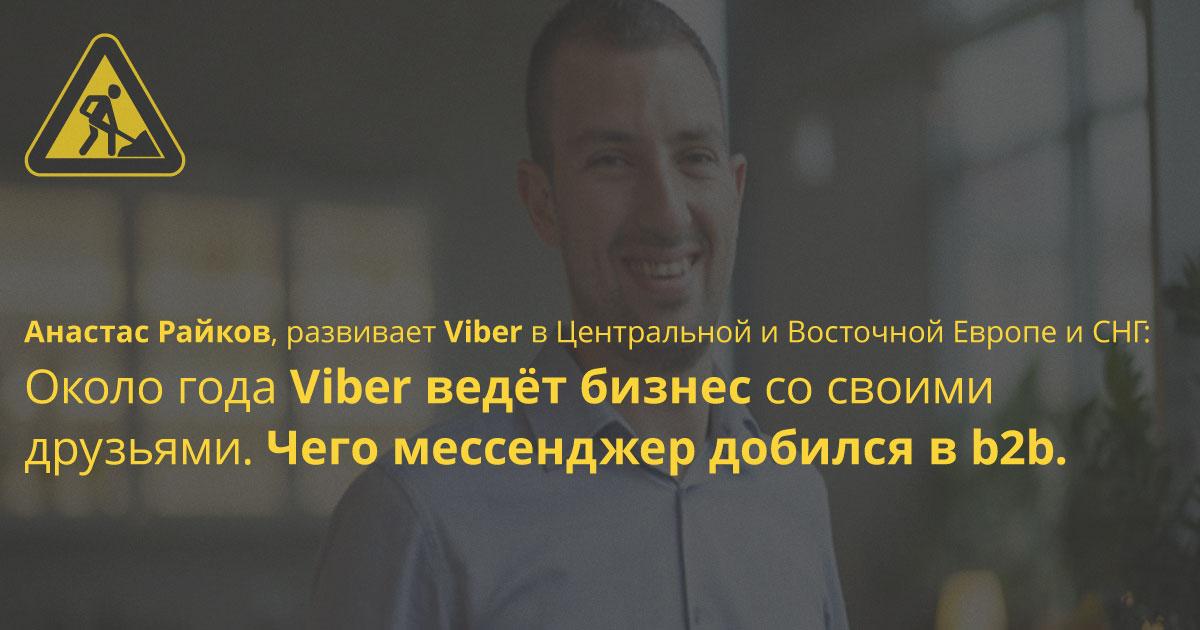 О каком бизнесе мечтает Viber накануне возможного бана в РФ