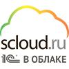 scloud+1С в облаке