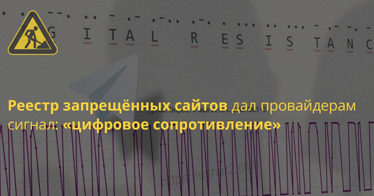 Роскомнадзор набил морзянкой «Digital Resistance», девиз Telegram Дурова в выгрузке на блокировку