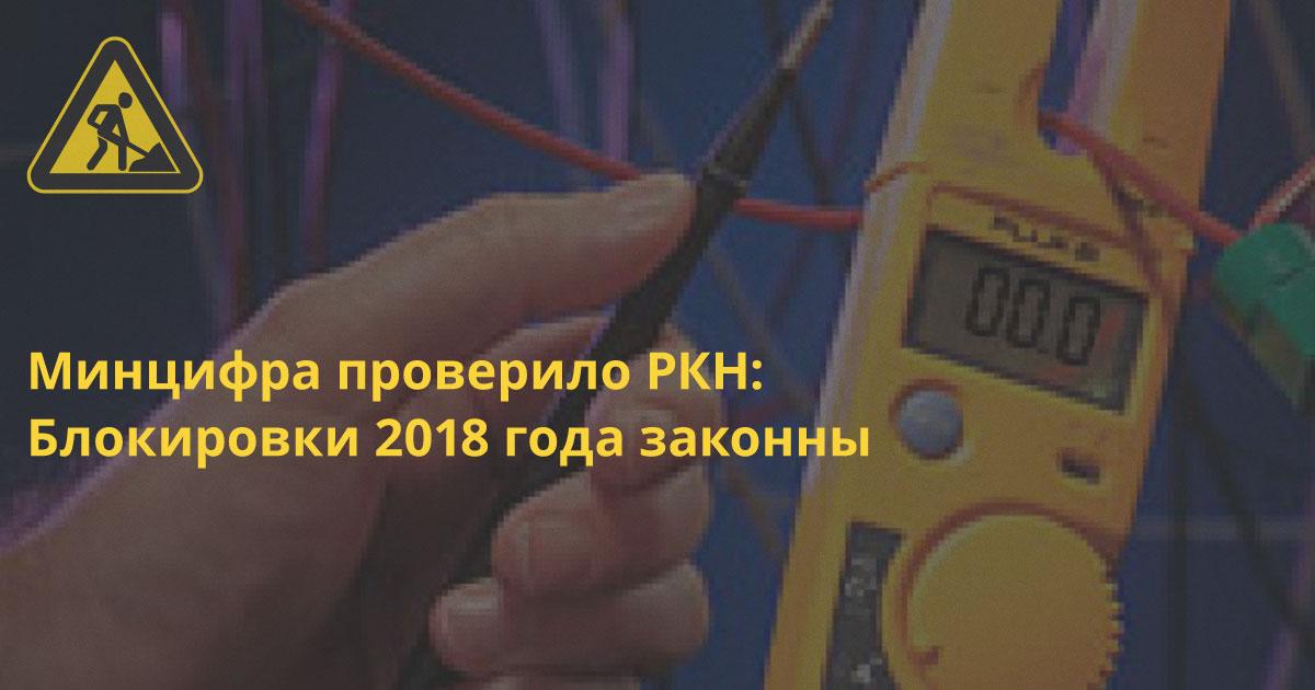 Минцифра отказалось наказывать Роскомнадзор за блокировки 2018 года
