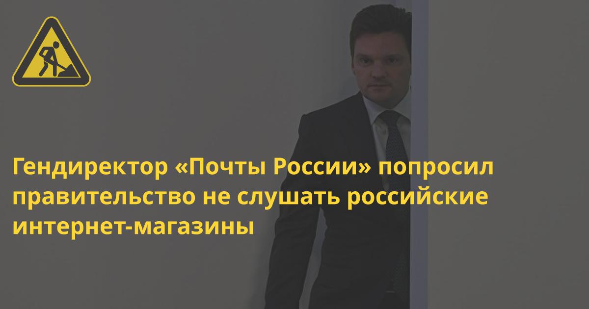 Гендиректор «Почты России» попросил правительство отложить снижение беспошлинного порога для интернет-покупок