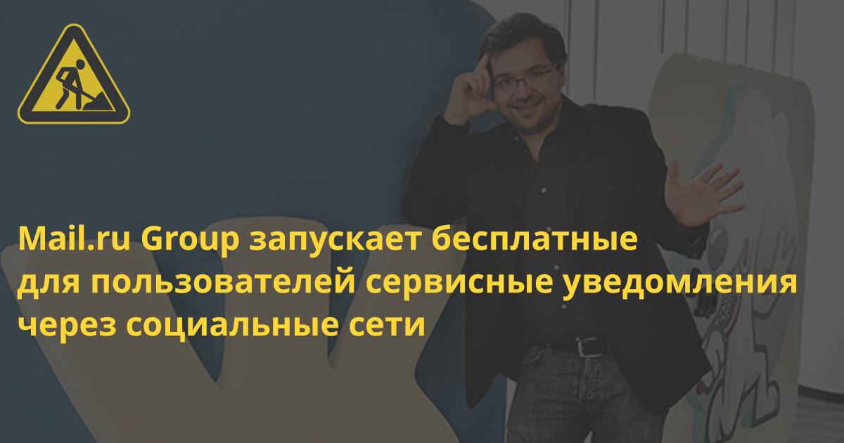 «МегаФоновская» Mail.ru покусилась на часть SMS-бизнеса МТС и «Билайна»