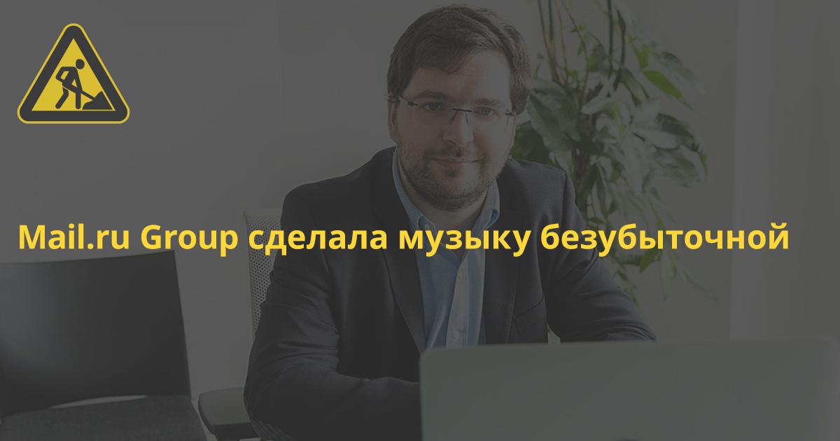 Яндекс.Музыка может потерять лидерство по доходам. Платная музыка Mail.ru посрамила скептиков