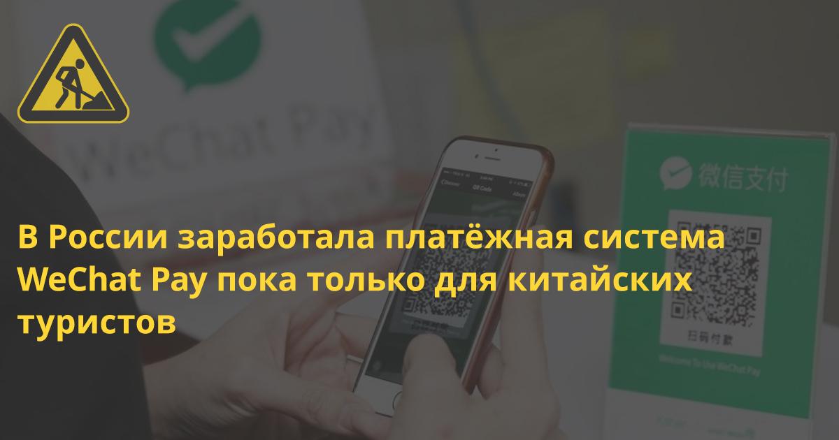 В России для китайцев заработал платёжный сервис WeChat Pay