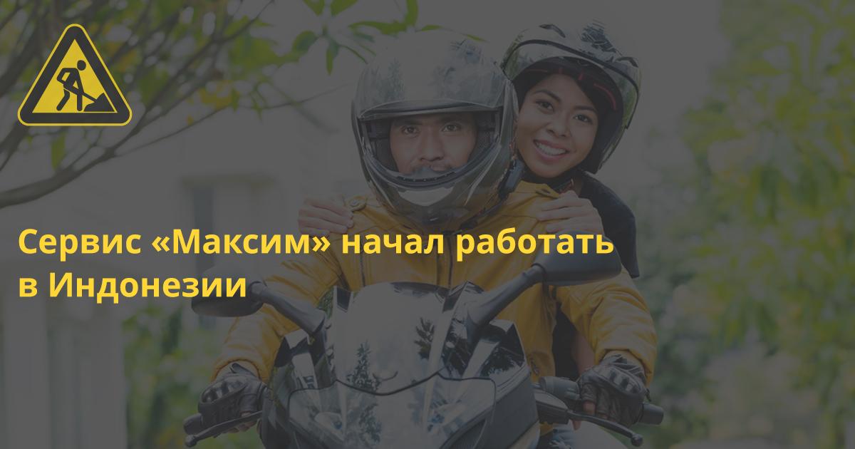 Сервис «Максим» стал первым российским сервисом такси, который вышел на рынок Индонезии