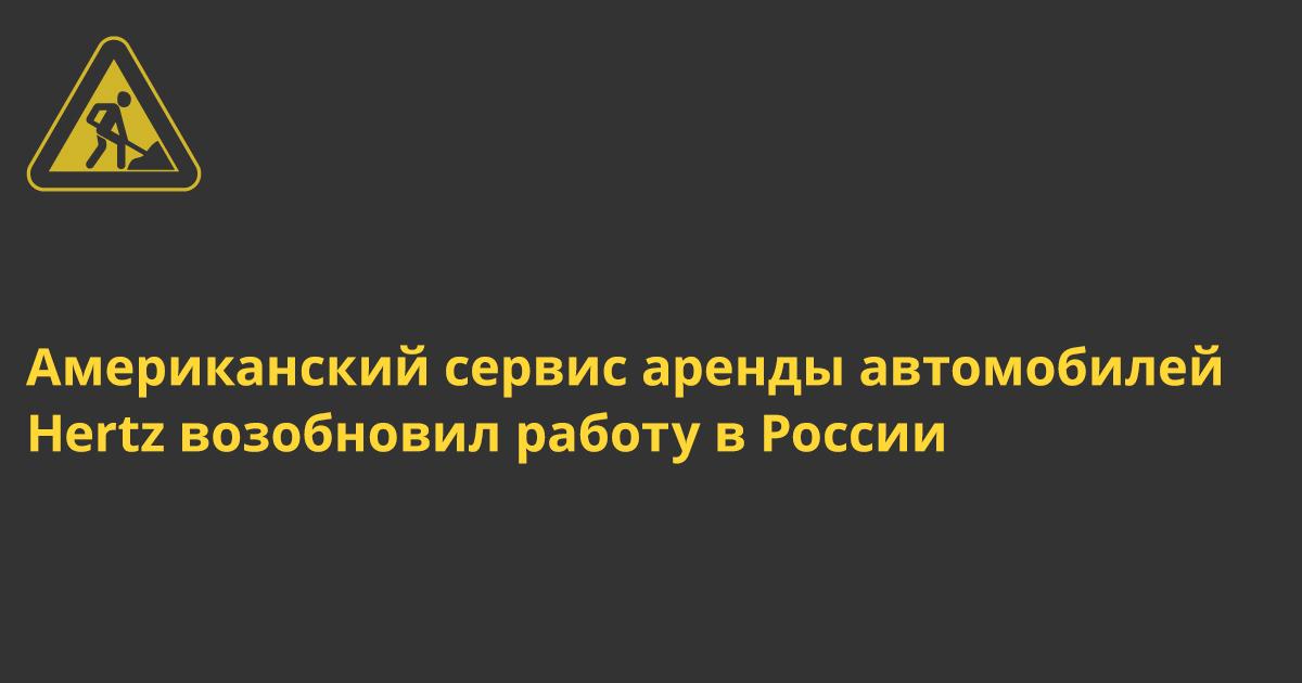 Американский сервис аренды автомобилей Hertz возобновил работу в России