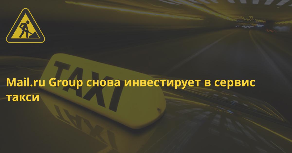 Mail.ru Group может приобрести долю в агрегаторе такси «Везёт»