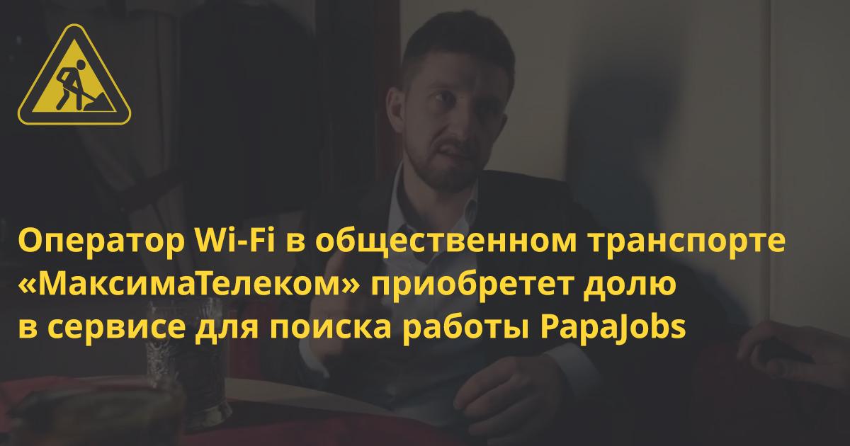 «МаксимаТелеком» приобретет миноритарную долю в сервисе для поиска работы PapaJobs