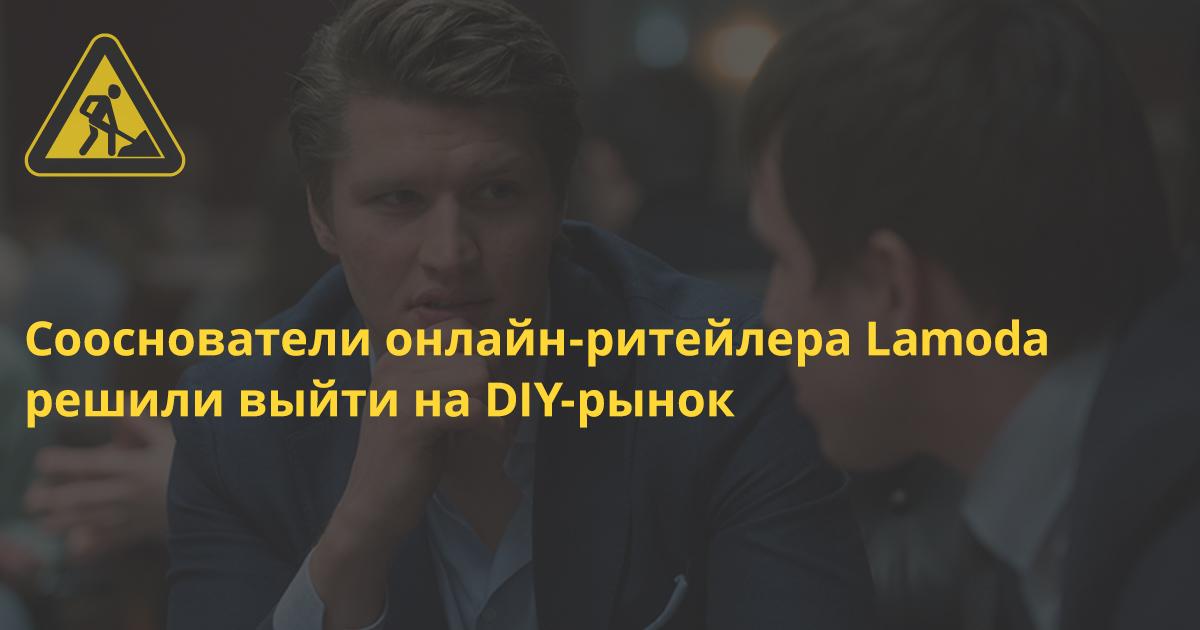 Основатель Lamoda займется созданием конкурента «Петровичу»