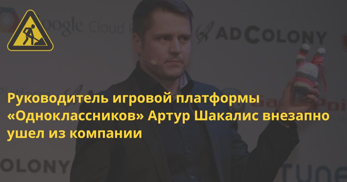 Кадры: Руководитель игровой платформы «Одноклассников» Артур Шакалис ушел из компании «не по собственному желанию»
