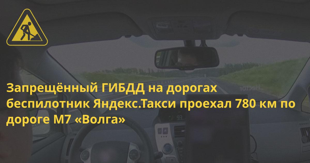 Запрещённый ГИБДД беспилотник Яндекса в одиночестве соблюдал скоростной режим на трассе Москва-Казань?