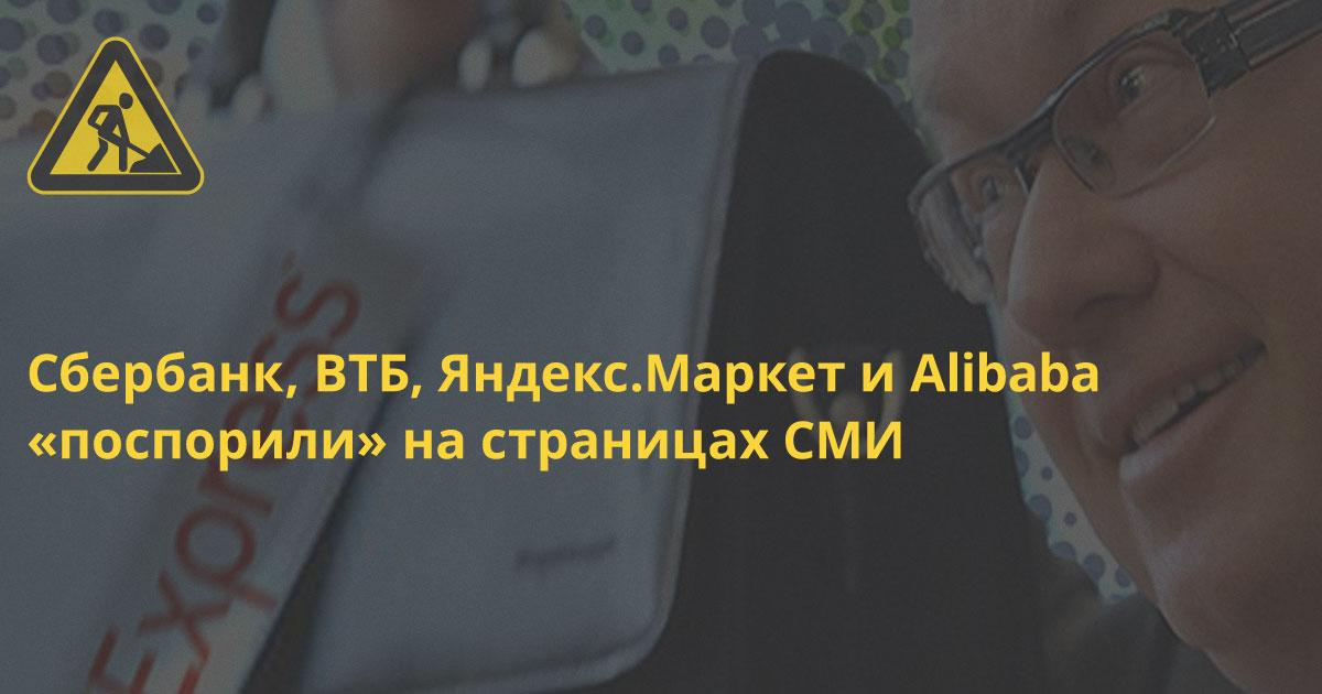 «Утечка» из ВТБ: госбанк, якобы, опять поговорил с Alibaba (чтобы не отстать от Сбербанка + Яндекса)