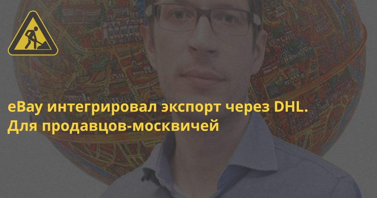 eBay интегрировали упрощённый экспорт через DHL для продавцов москвичей