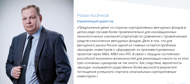 управляющий-директор-фонда